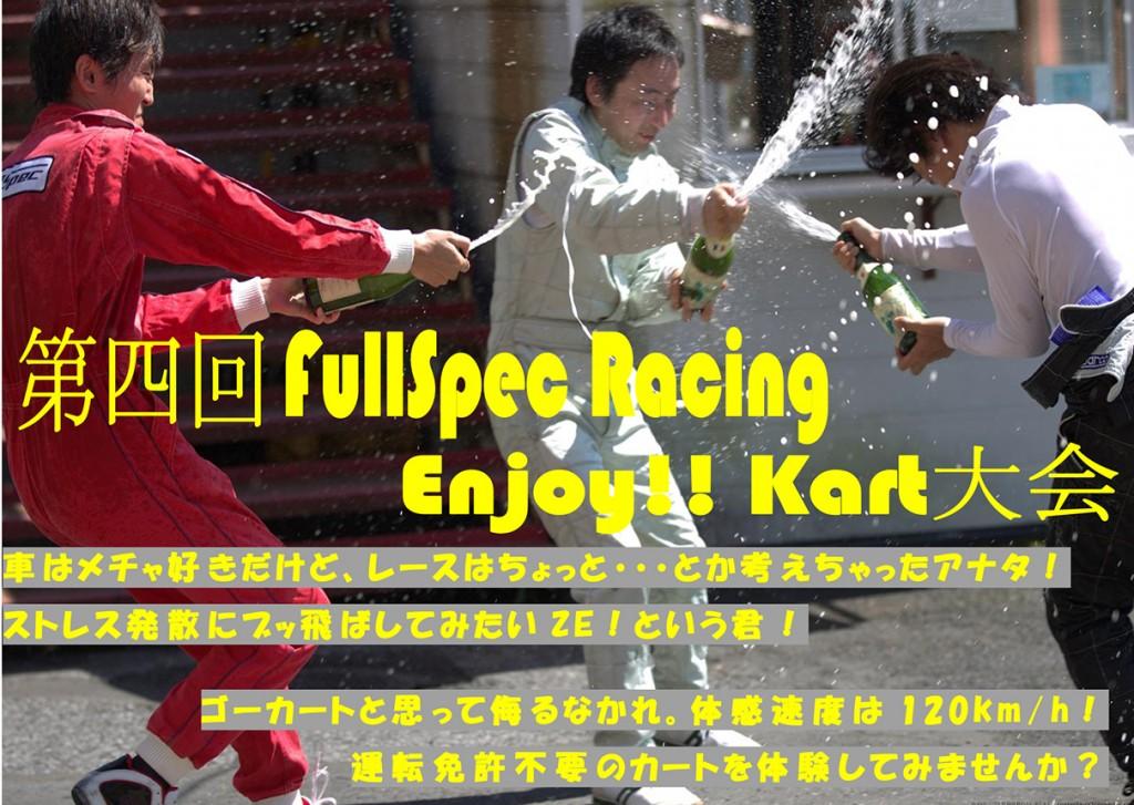 4th_event