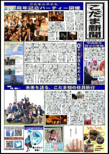 こだま新聞2